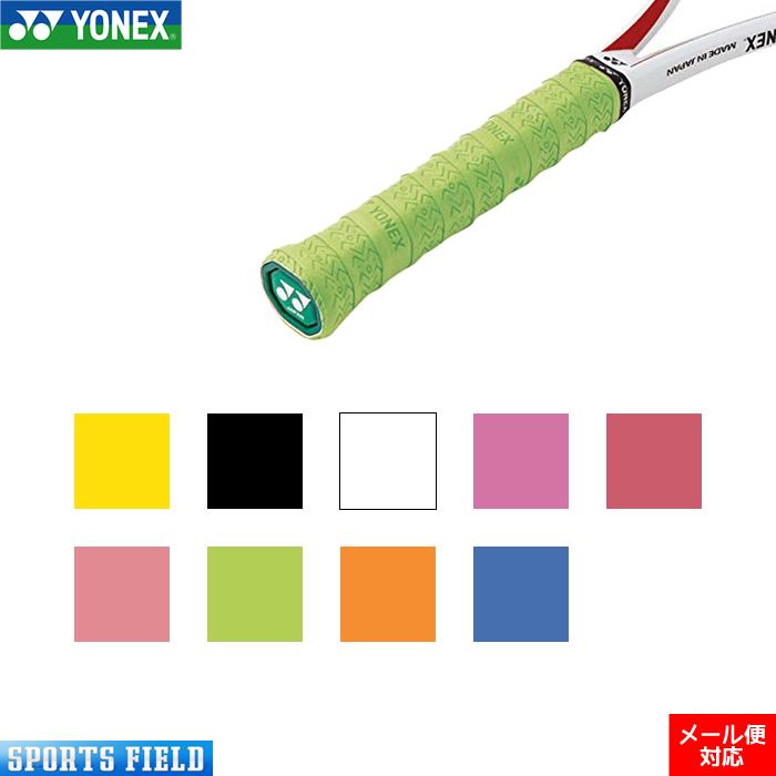 【メール便対応】グリップテープ ヨネックス AC133 ウェットスーパーストロンググリップ3本セット【テニス 軟式テニス ソフトテニス バドミントン】badminton soft tennis (グリップテープ) ソフトテニス グリップテープ ヨネックス バドミントン