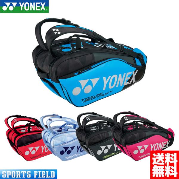 ヨネックス ラケットバッグ9 リュック付き テニス9本用(BAG1802N)さらに極める、プロフェッショナルのこだわり 軟式テニス 硬式テニス ヨネックス ソフトテニス ラケットケース テニス ラケットバッグ ヨネックス 9本 テニス リュック ヨネックス ラケットバック YONEX BAG
