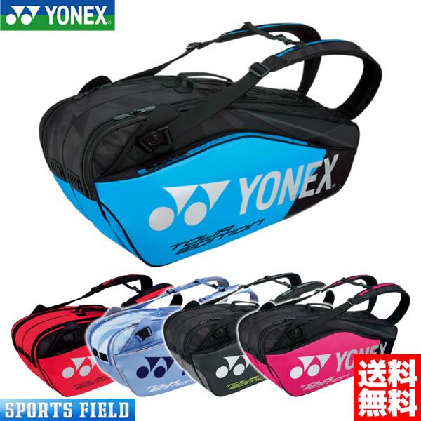 ヨネックス ラケットバッグ6 リュック付き テニス6本用(BAG1802R)さらに極める、プロフェッショナルのこだわり 軟式テニス 硬式テニス ヨネックス ソフトテニス ラケットケース テニス ラケットバッグ ヨネックス 6本 テニス リュック ヨネックス ラケットバック YONEX BAG