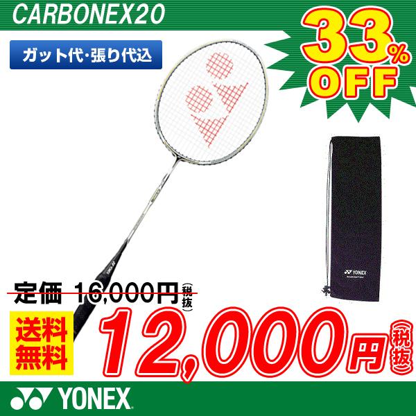 Yonex YONEX 羽毛球球拍 carbonex CARBONEX 20 20