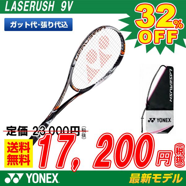 レディースレーザーラッシュ メンズ 未張り上げ ヨネックス 9VLR9V-133軟式ラケット YONEXソフトテニスラケット 前衛向け