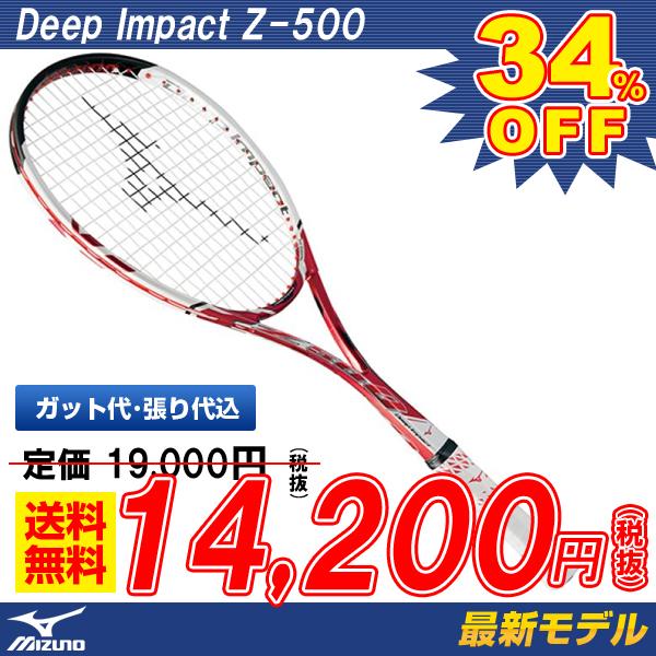【ガット代・張り代・送料全て無料】ミズノ MIZUNO ソフトテニスラケット Deep Impact Z-500(ディープインパクトZ-500)(63JTN67062)【後衛用】【ソフトテニス ラケット 後衛 軟式テニス ラケット 軟式テニスラケット】送料無料 ケース付き ガット代張り代込 2018SS