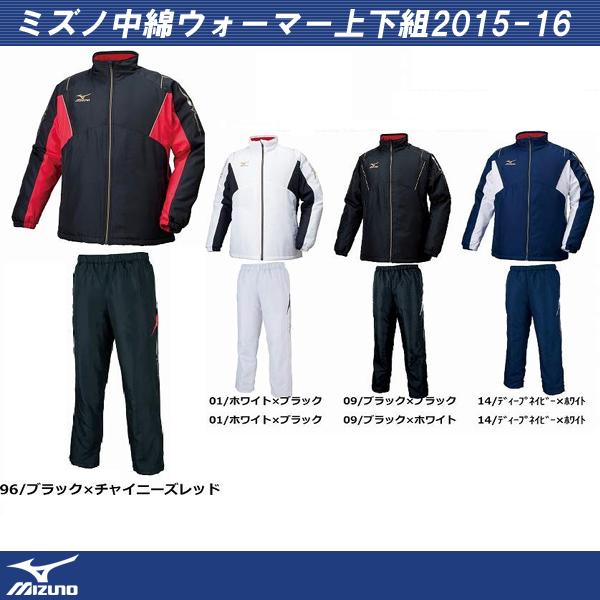 A 2015-16 reduction in price! In a windbreaker previous preparation Mizuno Mizuno batting warmer shirt & underwear top and bottom set pole thickness type breath thermostat (32JE5530-32JF5530)