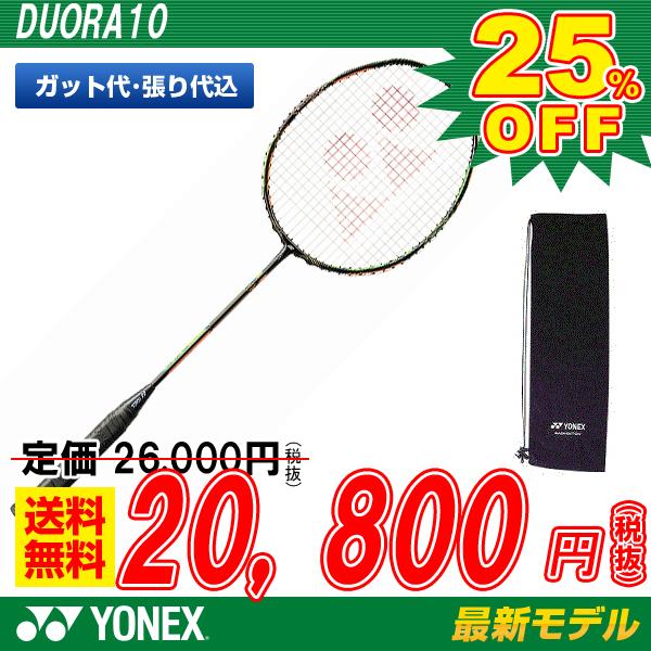 【ポイント5倍!!】【ガット代・張り代・送料無料!!】 ヨネックス YONEX バドミントンラケット デュオラ10 DUORA10 (DUO10) badminton racket 羽毛球拍 (バドミントン ラケット バトミントン バトミントンラケット カーボン ガット ガット代 張り上げ代無料)