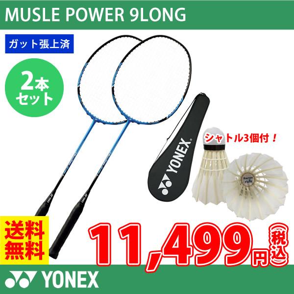 【2018NEW】【2本組・シャトル3個付き】【ガット張上済】バドミントン ラケット ヨネックス YONEX バドミントンラケット マッスルパワー9ロング MUSLE POWER9LONG (MP9LG)2本組 badminton racket 羽毛球拍 バトミントンラケット バトミントン ラケット 初心者向