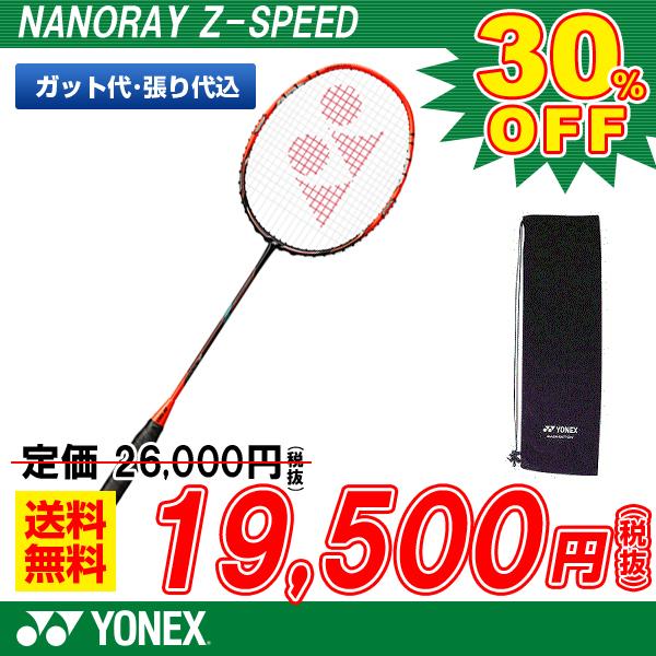 Yonex YONEX badminton racket Nano lay Z speed NANORAY-Z-SPEED (NR-ZSP)