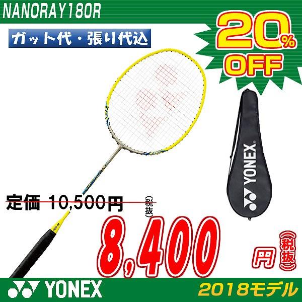 【売れ筋】 【2018NEW】【ガット代 racket ヨネックス・張り代無料 ラケット】バドミントン ラケット ヨネックス YONEX バドミントンラケット ナノレイ180R NANORAY180R(NR180R) badminton racket 羽毛球拍, 暮らしのデザイン:180e3a4a --- canoncity.azurewebsites.net