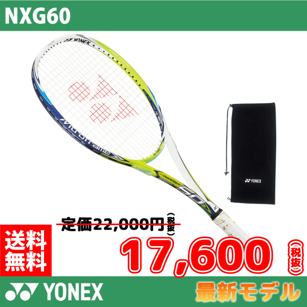 ヨネックス ソフトテニスラケット ネクシーガ60(NXG60)ガット代・張り代・送料無料 専用ケース付き YONEX