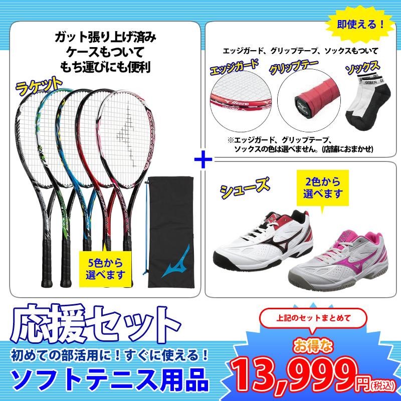 初心者向 ミズノ ソフトテニス ラケット & シューズ & グリップテープ・エッジセーバー・ソックス セット(MIZUNO ソフトテニスラケット テクニクス200/TECHNIX200/ミズノ ブレイクショットOC)新入部員・新入生向け 5点セット(初心者セット 軟式テニス ラケット)2018SS