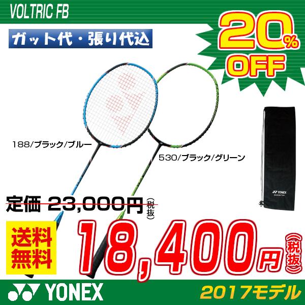 バドミントンラケットヨネックス YONEX ボルトリックFB VOLTRIC-FB(VT-FB) badminton racket 羽毛球拍 バドミントンラケット ガット代 張り上げ代無料