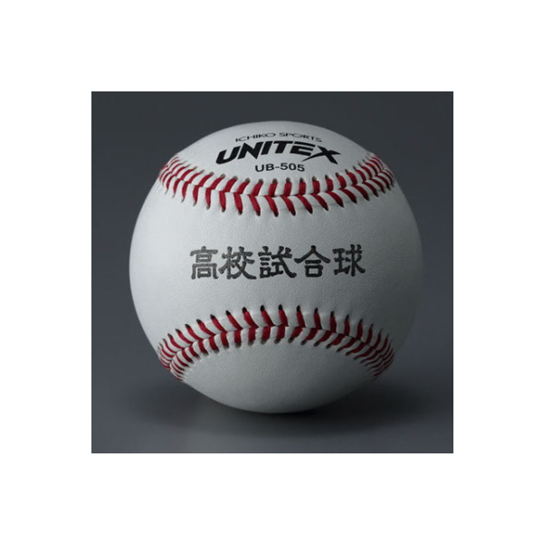UNITEX(一光スポーツ) 硬式野球ボール 高校試合球(5ダース入) UB-505