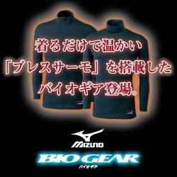 2012-2013 MIZUNO/MizunoPro (professional player Mizuno / Mizuno) model undershirt bio gear shirt / breath thermostat high necks, long sleeves 52CA-310