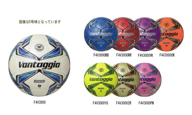 molten (molar ten) soccer ball 4 official approval ball ヴァンタッジオ