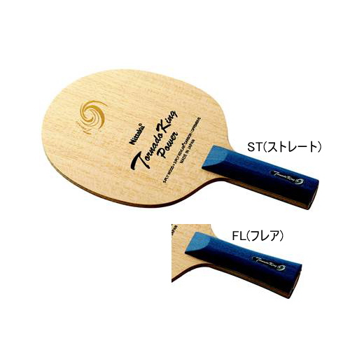 Nittaku(ニッタク) 卓球ラケット トルネードキング パワー NC-0410/NC-0411