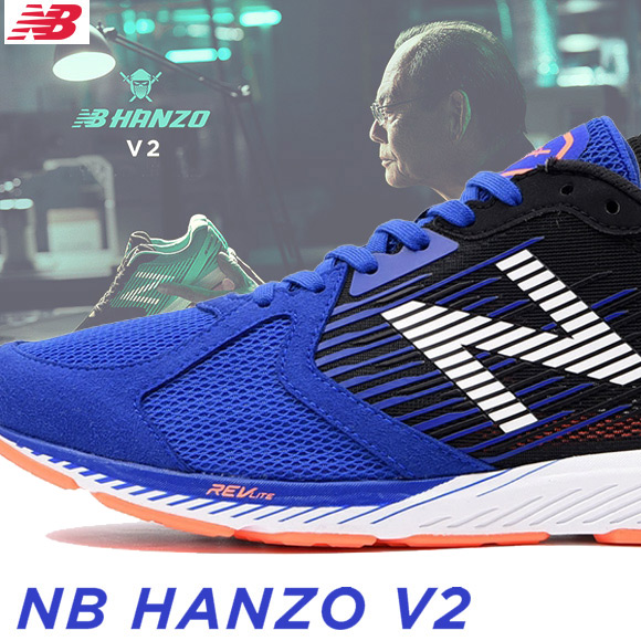 【メンズ ランニング シューズ】new balance(ニューバランス) HANZO R M B2 MHANZRB2 [レーシングシューズ 三村]