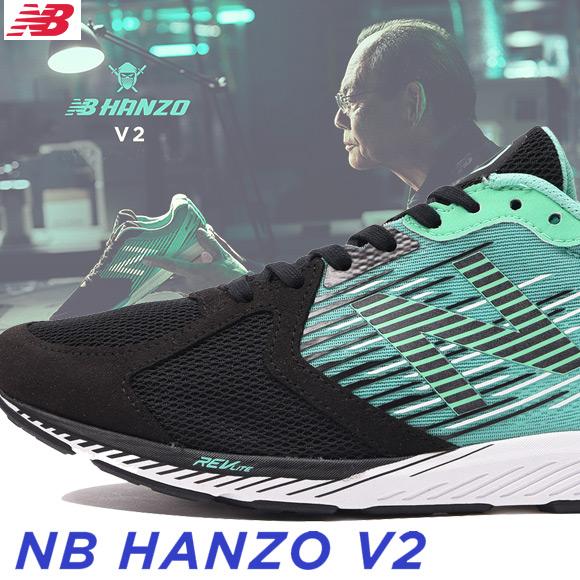 【メンズ ランニング シューズ】new balance(ニューバランス) NB HANZO R M E2 MHANZRE2 [レーシングシューズ 三村]