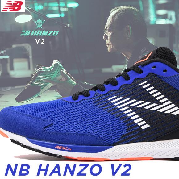 【メンズ ランニング シューズ】new balance(ニューバランス) HANZO NB HANZO S M E2 HANZSB2 [レーシングシューズ 三村]