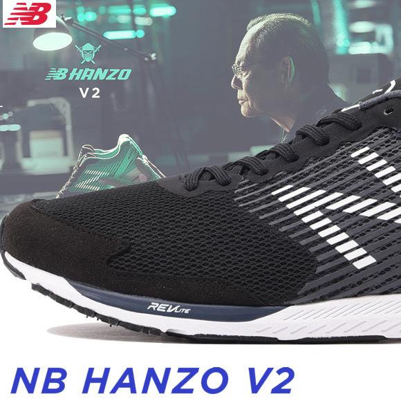 【メンズ ランニング シューズ】new balance(ニューバランス) HANZO S M G2 MHANZSG2D [レーシングシューズ 三村]