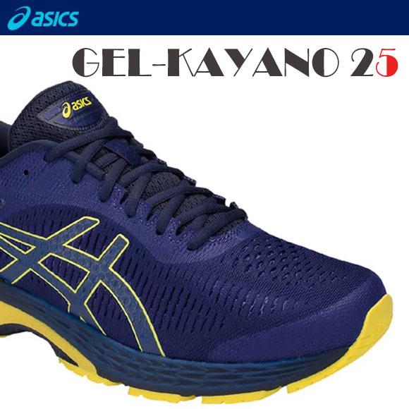 Asics Gel Kayano 25 | Running Megastore