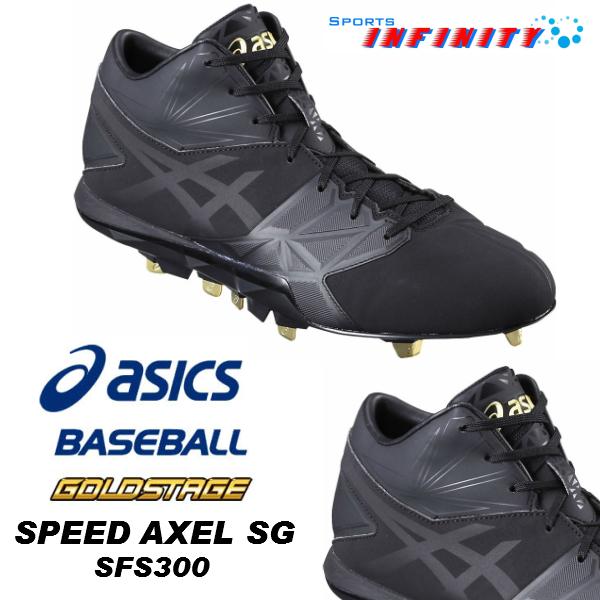 【送料無料】【縫いP無料】 asics(アシックス)! 野球スパイク 『ゴールドステージ スピード アクセルSG SPEED AXEL SG』 <SFS300> 【野球用品】【ベースボール】【シューズ】【スポーツ】