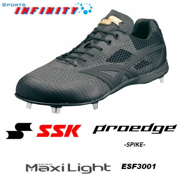 【縫いP無料】 SSK(エスエスケイ)! 野球スパイク 『プロエッジ マキシライトV』 <ESF3001>