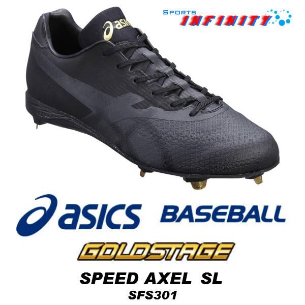 【送料無料】【縫いP無料】 asics(アシックス)! 野球スパイク 『ゴールドステージ スピードアクセルSL』 <SFS301>