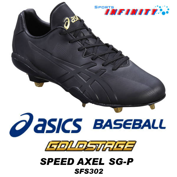 【送料無料】【縫いP無料】 asics(アシックス)! 野球スパイク 『ゴールドステージ スピードアクセルSG-P』 <SFS302>