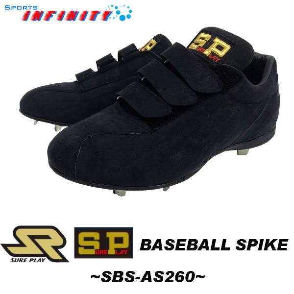 【送料無料】【縫いP無料】 SURE PLAY(シュアプレイ)! 野球スパイク 『樹脂埋め込みベルト式スパイク』 <SBS-AS260>