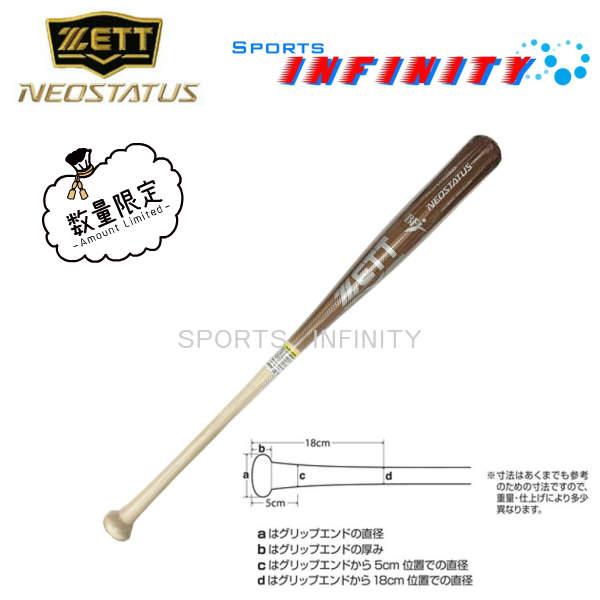【限定品】【送料無料】 ZETT(ゼット)! 硬式バット 『ネオスティタス 硬式用木製バット 小林型』 <BWT14684N> 【野球用品】【ベースボール】【スポーツ】