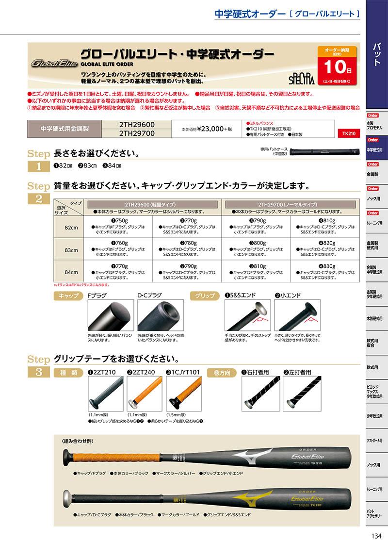 mizuno(ミズノ)! 硬式バット 『グローバルエリート 中学硬式オーダーバット 硬式用金属製』 <2TH29600>