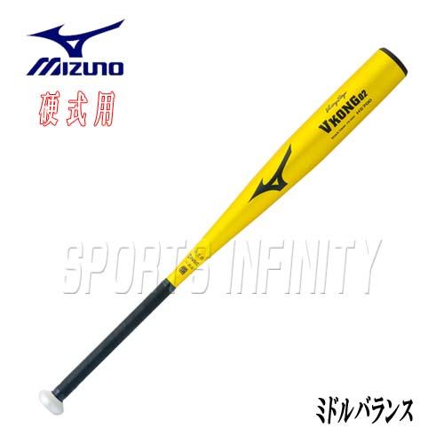mizuno(ミズノ)! 硬式バット 『ミドルバランス Vコング02 硬式用金属製バット』 <2TH204> 【野球用品】【ベースボール】【スポーツ】