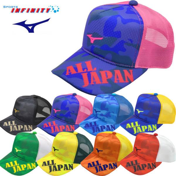 【テニス用品】【ソフトテニス】【帽子】【スポーツ】 【数量限定品】mizuno(ミズノ)! テニスキャップ 『ALL JAPANプリント入り キャップ』<62JW0Z43>