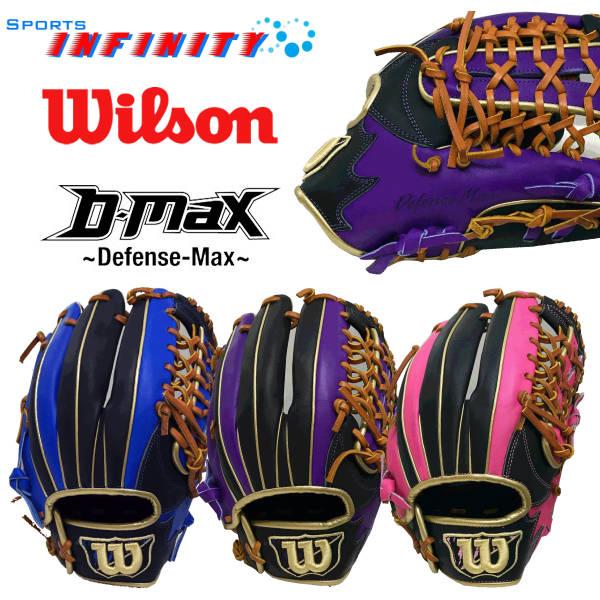 【送料無料】【刺繍無料】 Wilson(ウィルソン)! 軟式グローブ サイズ:8 『ウィルソン D-MAX オールラウンド用』 <WTARDE5LF>