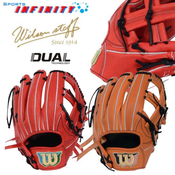 【送料無料】【刺繍無料】 Wilson(ウィルソン)! 硬式グローブ サイズ:7 『Wilson staff DUAL 内野手用』 <WTAHWEDKT>