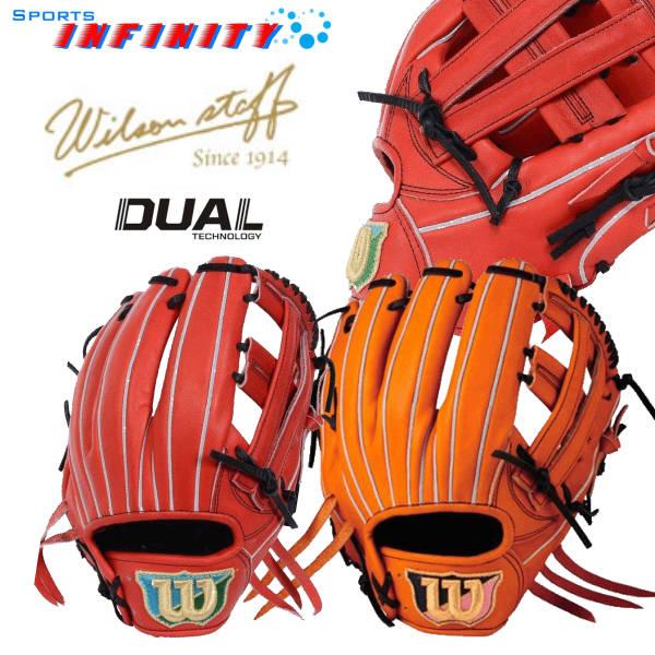 【送料無料】【刺繍無料】 Wilson(ウィルソン)! 硬式グローブ サイズ:7 『Wilson staff DUAL 内野手用』 <WTAHWED5D>