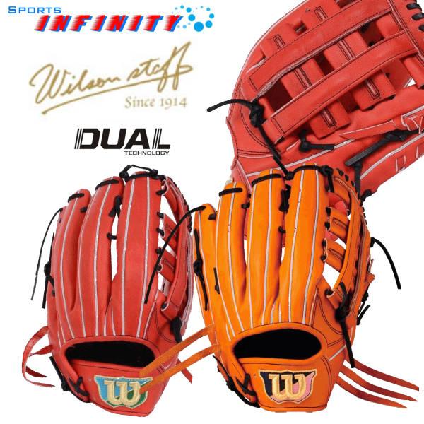 【送料無料】【刺繍無料】 Wilson(ウィルソン)! 硬式グローブ サイズ:12 『Wilson staff DUAL 外野手用』 <WTAHWED8D>