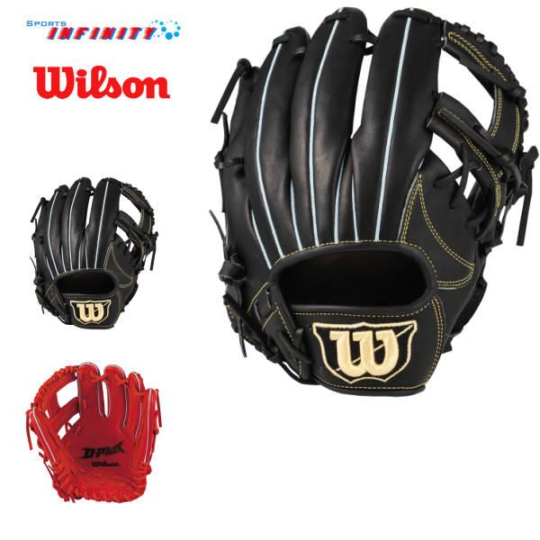 【送料無料】【刺繍無料】 Wilson(ウィルソン)! 軟式グローブ サイズ:5 『ウィルソン DMAX 内野手用』 <WTARDS69H>