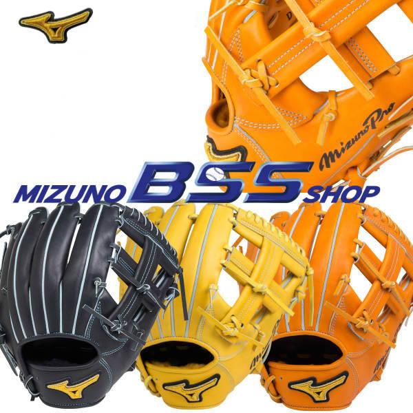 【送料無料】【刺繍無料】 mizuno(ミズノ)! 硬式グローブ サイズ:9 『ミズノプロ MAID IN HAGA 内野手用 BSSショップ限定モデル』 <1AJGH79913>