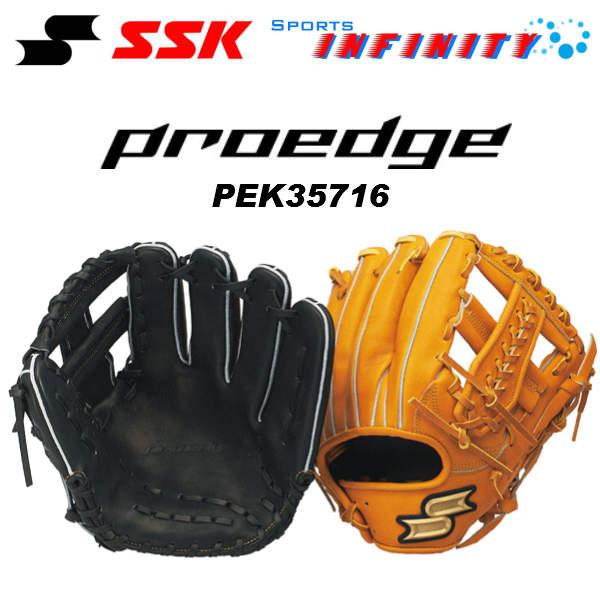【送料無料】【刺繍無料】 SSK(エスエスケイ)! 硬式グローブ サイズ:5L 『Proedge 硬式プロエッジ 内野手用』 <PEK-35716> 【野球用品】【グラブ】