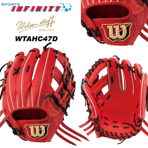 【限定品】【送料無料】【刺繍無料】 Wilson(ウィルソン)! 硬式グローブ サイズ:7 『Wilson staff 内野用』 <WTAHWC47D> 【野球用品】【グラブ】