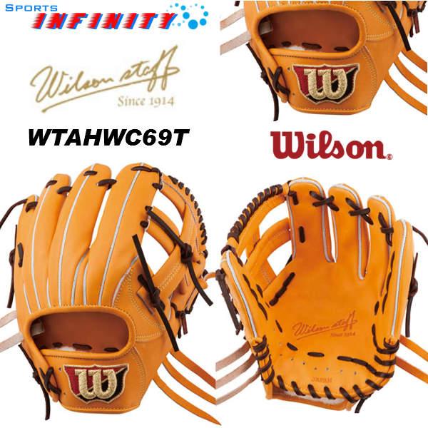 【50%OFF】【送料無料対象外】【返品・交換不可】 Wilson(ウィルソン)! 硬式グローブ サイズ:5 『Wilson staff 内野用』 <WTAHWC69T>【グリス染み有】
