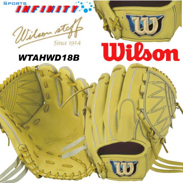 【送料無料】【刺繍無料】 Wilson(ウィルソン)! 硬式グローブ サイズ:8 『Wilson staff 投手用』 <WTAHWD18B> 【野球用品】【グラブ】
