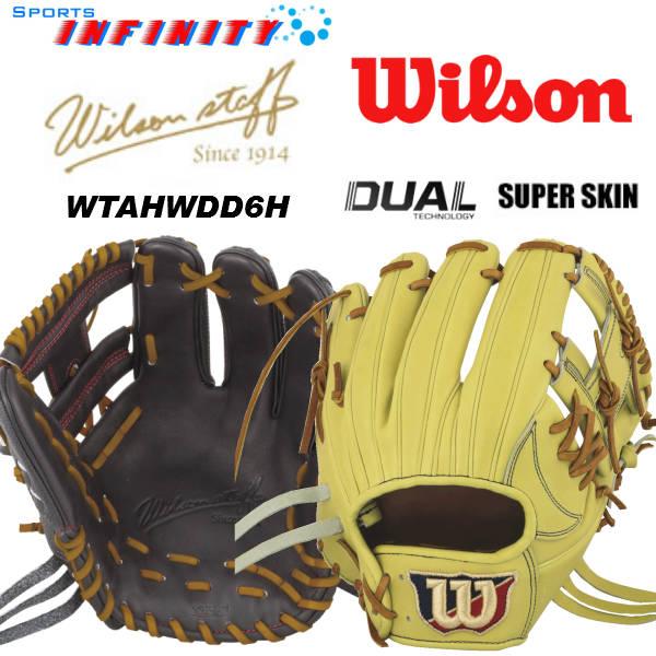 【送料無料】【刺繍無料】 Wilson(ウィルソン)! 硬式グローブ サイズ:6 『Wilson staff DUAL 内野手用』 <WTAHWDD6H> 【野球用品】【グラブ】