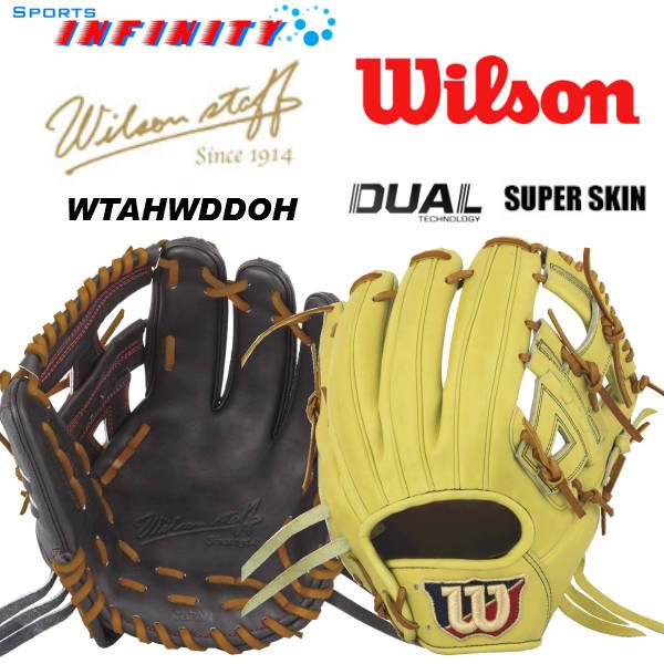 【送料無料】【刺繍無料】 Wilson(ウィルソン)! 硬式グローブ サイズ:8 『Wilson staff DUAL 内野手用』 <WTAHWDDOH> 【野球用品】【グラブ】