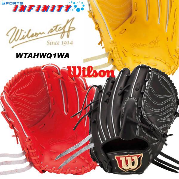 【送料無料】【刺繍無料】 Wilson(ウィルソン)! 硬式グローブ サイズ:9 『Wilson staff 投手用』<WTAHWQ1WA>【野球用品】【グラブ】, ダイセンチョウ:83c04ad7 --- quintrix.jp