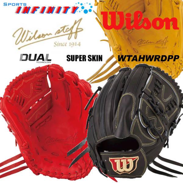 【送料無料】【刺繍無料】 Wilson(ウィルソン)! 硬式グローブ サイズ:9 『Wilson staff DUAL 投手用』 <WTAHWRDPP> 【野球用品】【グラブ】