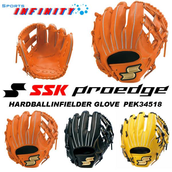 【送料無料】【刺繍無料】 SSK(エスエスケイ)! 硬式グローブ サイズ:5L 『Proedge 硬式プロエッジ 内野手用』 <PEK34518>