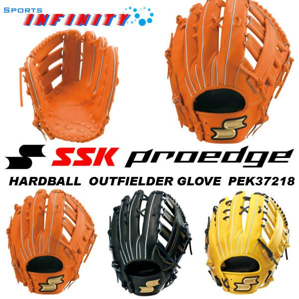 【送料無料】【刺繍無料】 SSK(エスエスケイ)! 硬式グローブ サイズ:8L 『Proedge 硬式プロエッジ 外野手用』 <PEK37218>