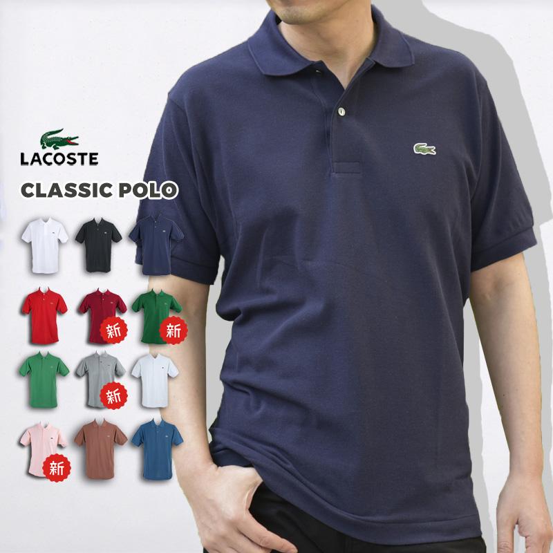 ラコステ ポロシャツ メンズ 半袖LACOSTE L1212AL カジュアル トップス 日本製 スポーツ 白 黒 青 赤 緑