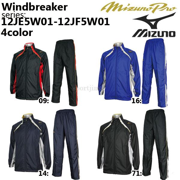ミズノプロ 上下 メンズ Mizuno Pro ミズノプロ 裏メッシュ ウィンドブレーカー 上下 12JE5W01 12JF5W01